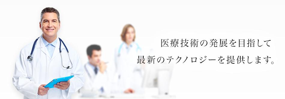 医療技術の発展を目指して最新のテクノロジーを提供します。