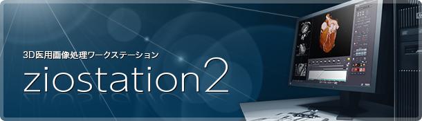 3D医用画像処理ワークステーションziostation2